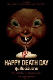 Happy Death Day 2U (2019) สุขสันต์วันตายหน้าแรก ดูหนังออนไลน์ หนังผี หนังสยองขวัญ HD ฟรี