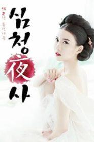 Simcheong Yasa (2015) [ใหม่เกาหลี 18+ Soundtrack NoThai]หน้าแรก ดูหนังออนไลน์ 18+ HD ฟรี