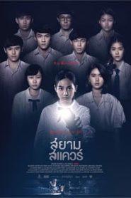 Siam Square (2017) สยามสแควร์หน้าแรก ดูหนังออนไลน์ รักโรแมนติก ดราม่า หนังชีวิต