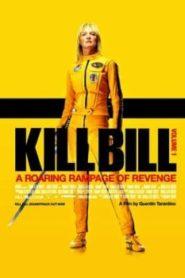 Kill Bill: Vol. 1 (2003) นางฟ้าซามูไรหน้าแรก ภาพยนตร์แอ็คชั่น