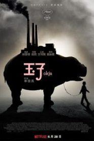 Okja (2017) โอคจาหน้าแรก ดูหนังออนไลน์ Soundtrack ซับไทย