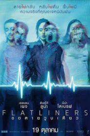 Flatliners (2017) ขอตายวูบเดียวหน้าแรก ดูหนังออนไลน์ หนังผี หนังสยองขวัญ HD ฟรี