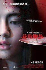 Angel Whispers (2015) [ใหม่ฮ่องกง 18+] [Soundtrack NoThai]หน้าแรก ดูหนังออนไลน์ 18+ HD ฟรี