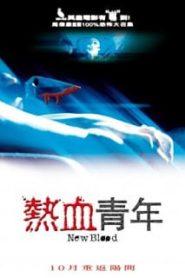 New Blood (2002) หลั่งเลือดสยองขวัญหน้าแรก ดูหนังออนไลน์ หนังผี หนังสยองขวัญ HD ฟรี