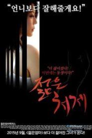 Young Sister-in-Law (2015) [ใหม่เกาหลี 18+ Soundtrack NoThai]หน้าแรก ดูหนังออนไลน์ 18+ HD ฟรี