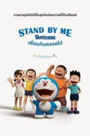 Stand by Me Doraemon (2014) โดราเอมอน เพื่อนกันตลอดไปหน้าแรก Doraemon The Movie โดราเอมอน เดอะมูฟวี่ ทุกภาค